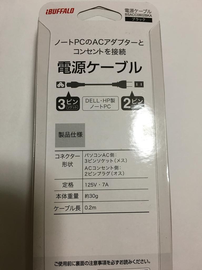 f:id:totoro-niisan:20190105212803j:plain