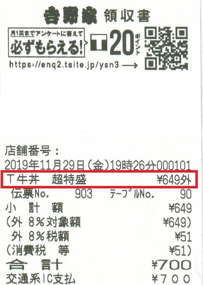 f:id:totoro-niisan:20191130121354j:plain