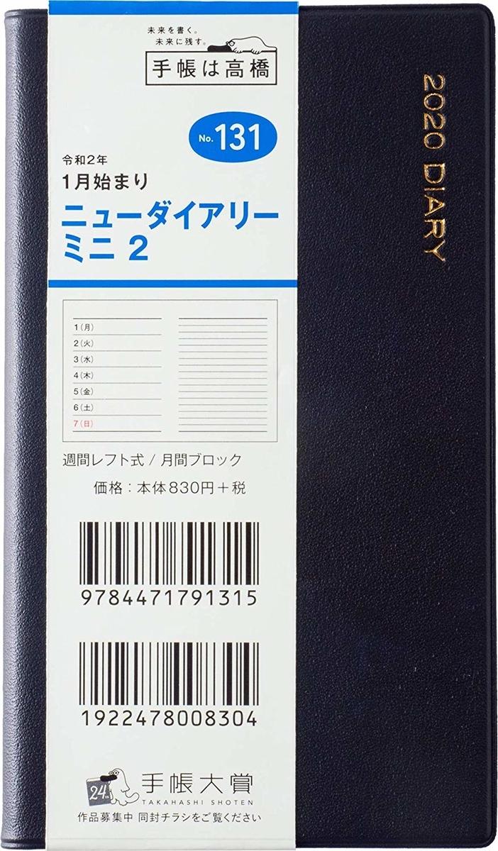 f:id:totoro-niisan:20191204204538j:plain