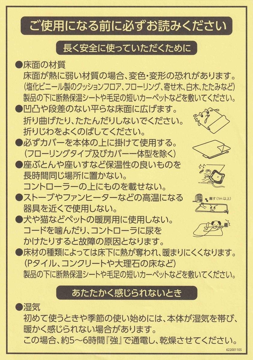 f:id:totoro-niisan:20200111105142j:plain