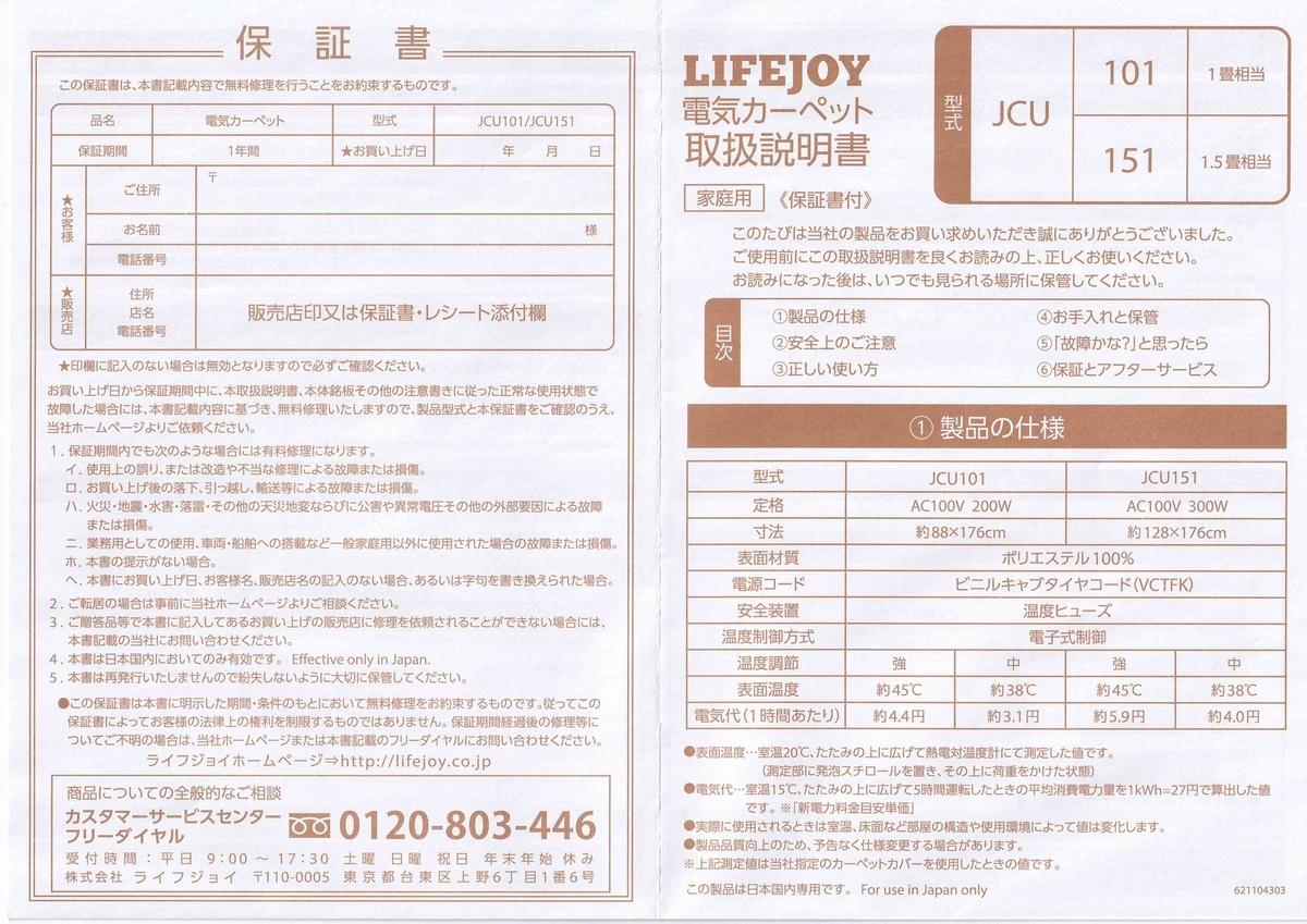 f:id:totoro-niisan:20200111105204j:plain