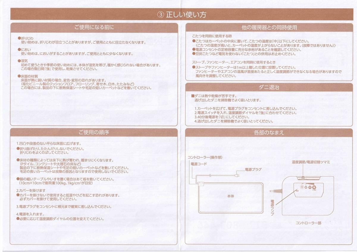 f:id:totoro-niisan:20200111105242j:plain