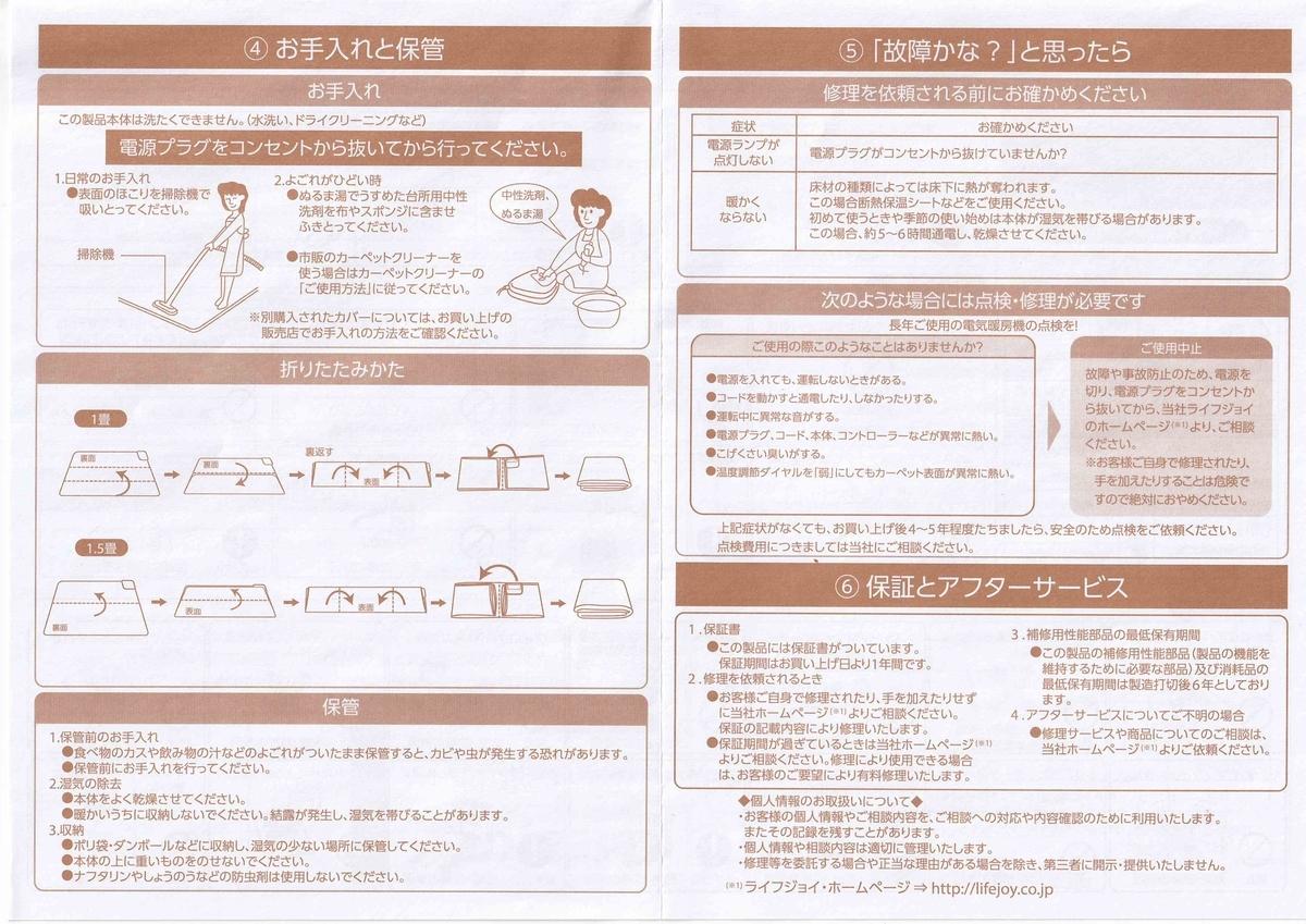 f:id:totoro-niisan:20200111105258j:plain