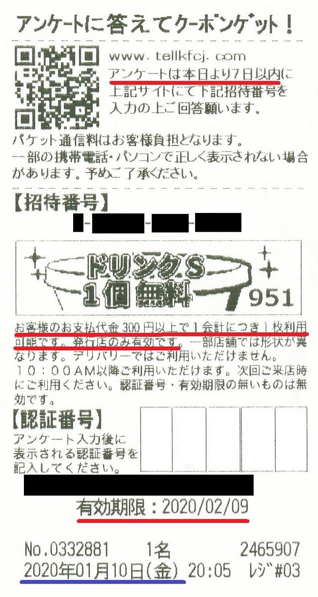f:id:totoro-niisan:20200115072322p:plain