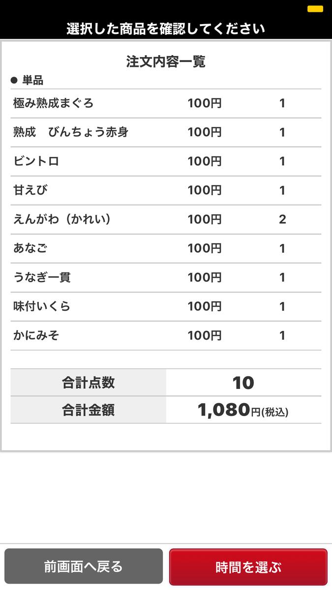 f:id:totoro-niisan:20200307201007j:plain