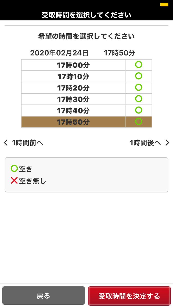 f:id:totoro-niisan:20200307201043j:plain