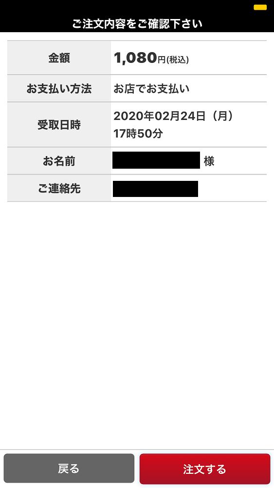 f:id:totoro-niisan:20200307201246j:plain
