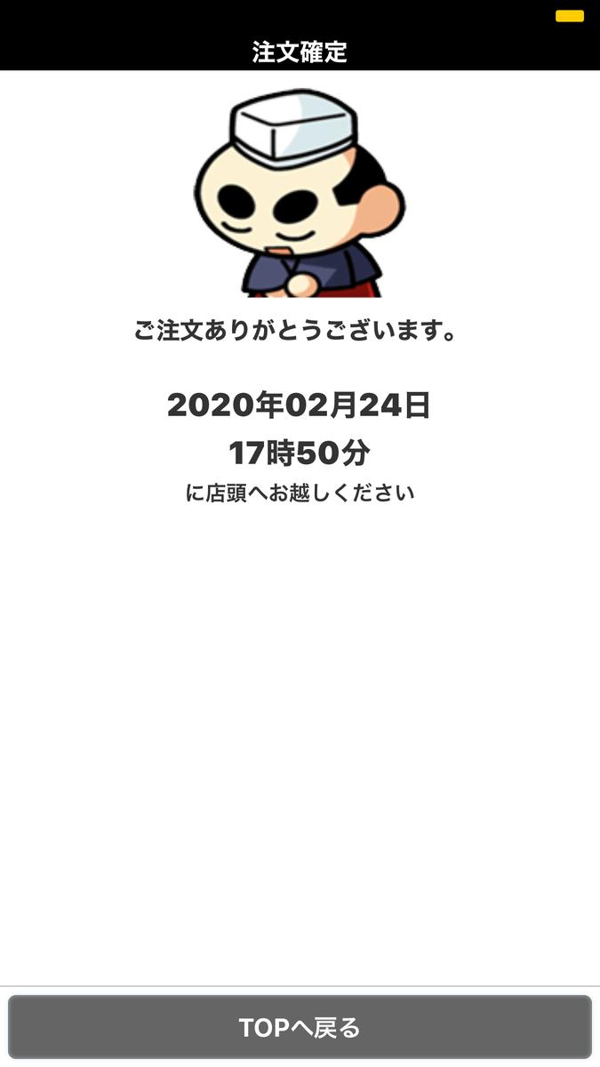 f:id:totoro-niisan:20200307201312j:plain