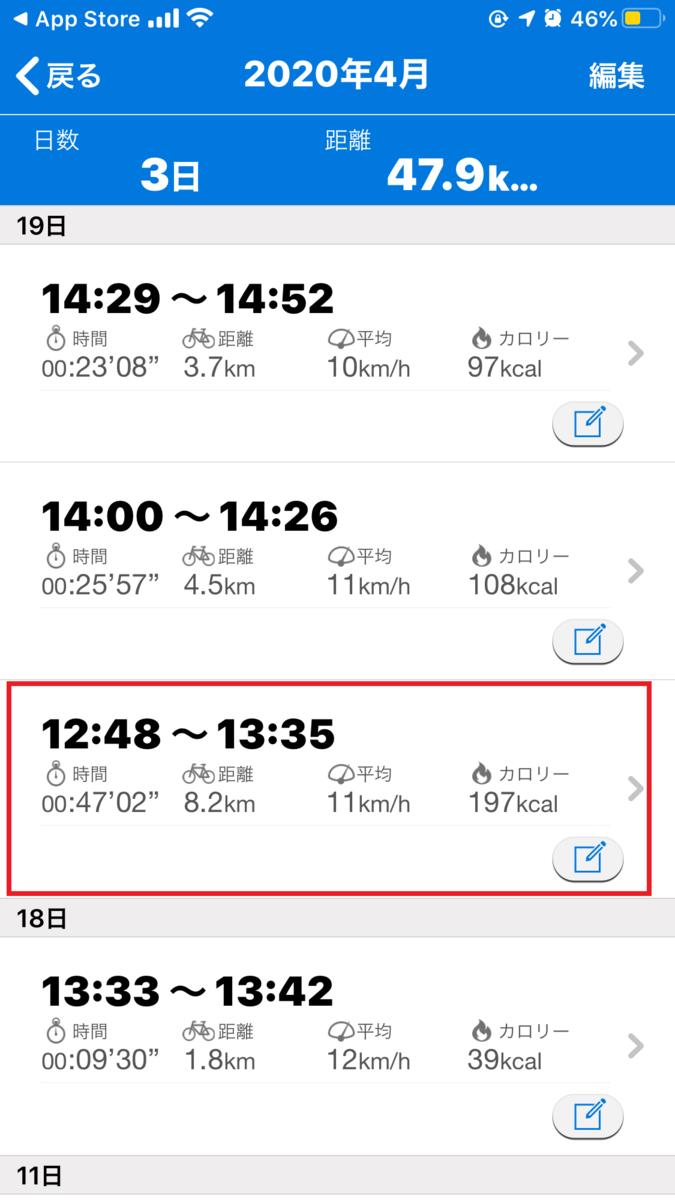 f:id:totoro-niisan:20200423161336j:plain