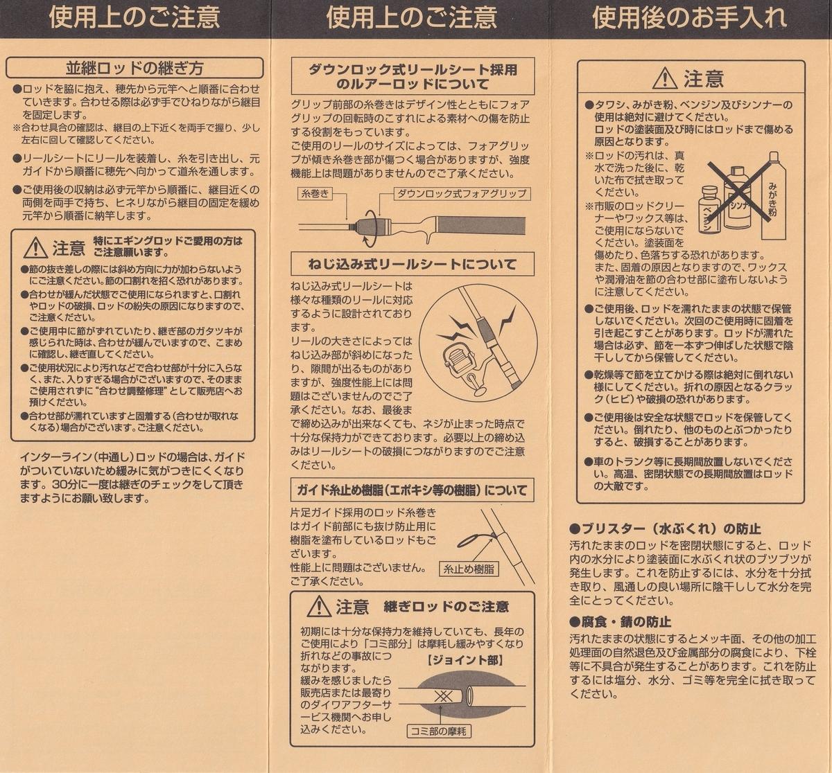 f:id:totoro-niisan:20200527053715j:plain