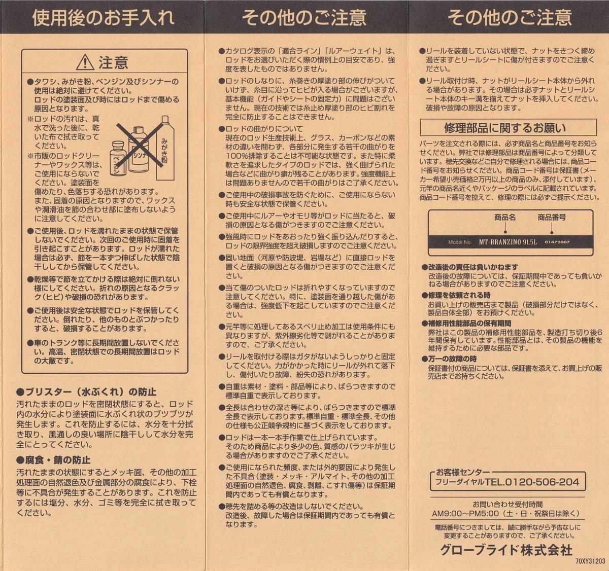f:id:totoro-niisan:20200527053738j:plain