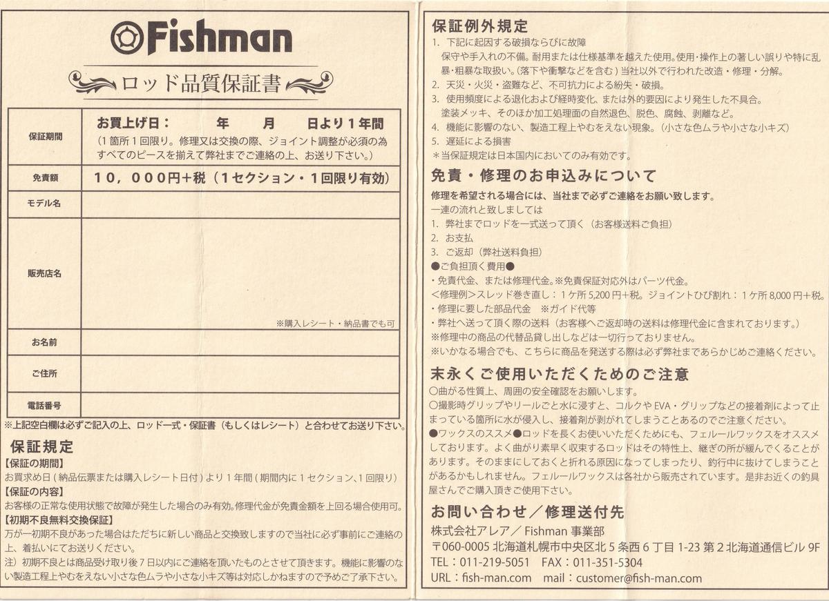 f:id:totoro-niisan:20200608055044j:plain