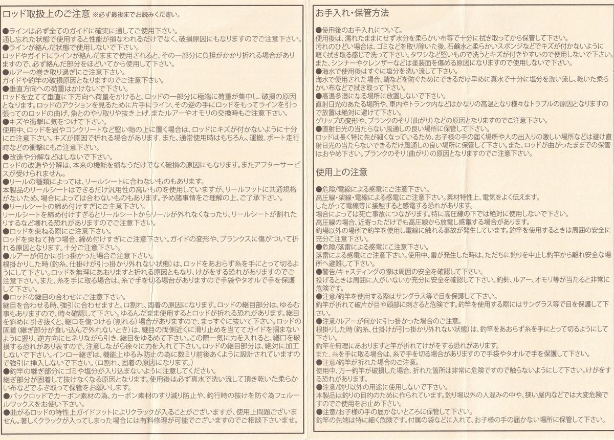 f:id:totoro-niisan:20200608055110j:plain