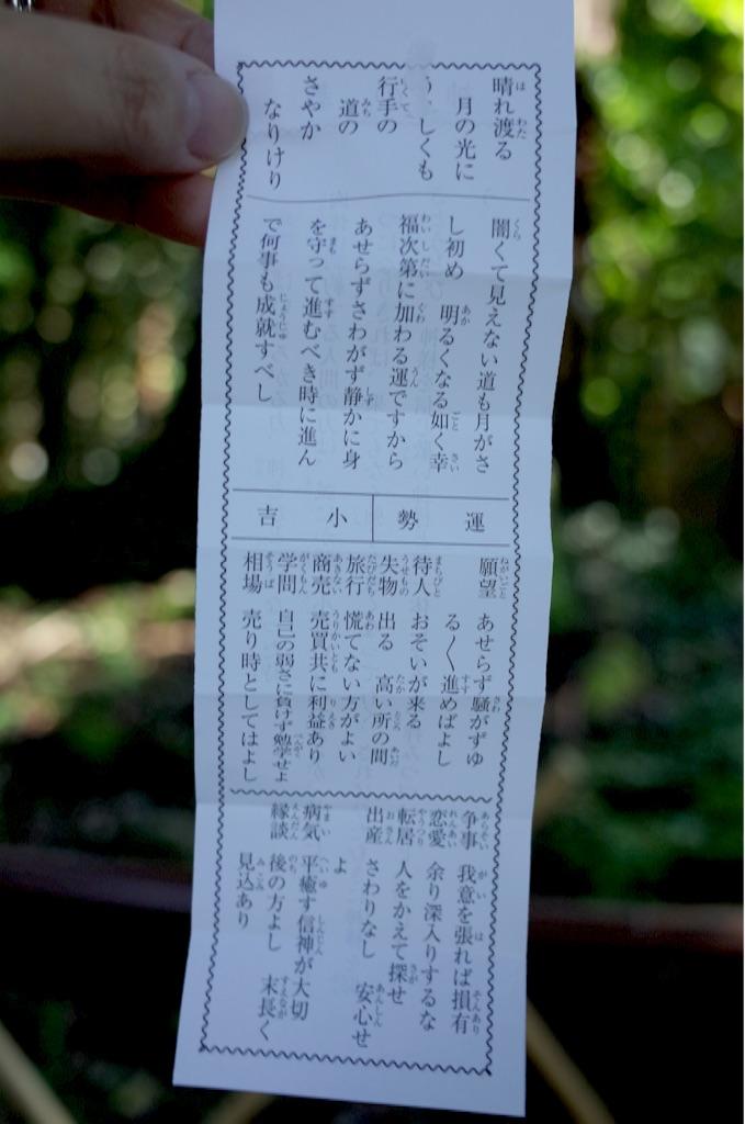 f:id:totorotabi:20170107085411j:image