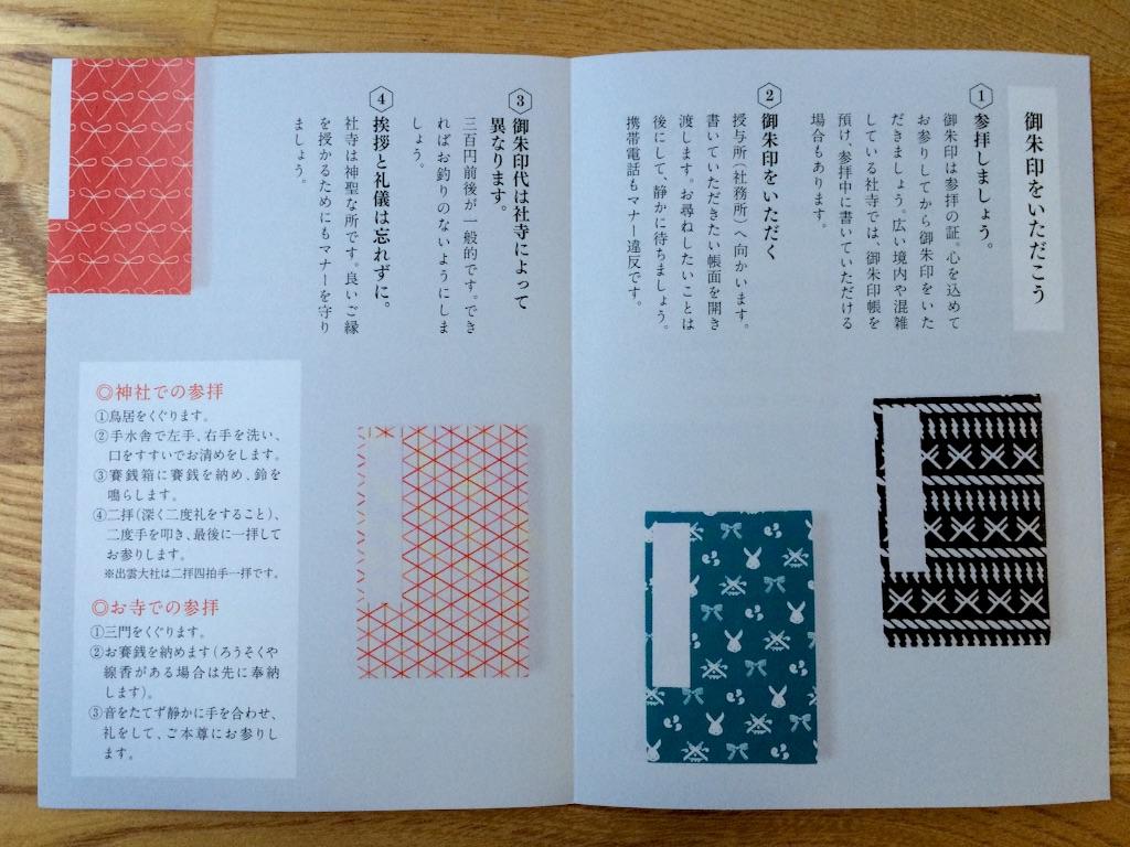 f:id:totorotabi:20170107105035j:plain