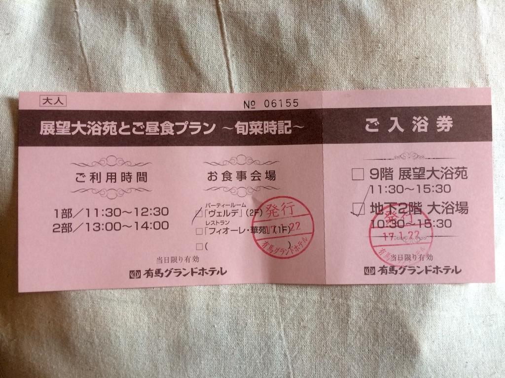 f:id:totorotabi:20170122213450j:image