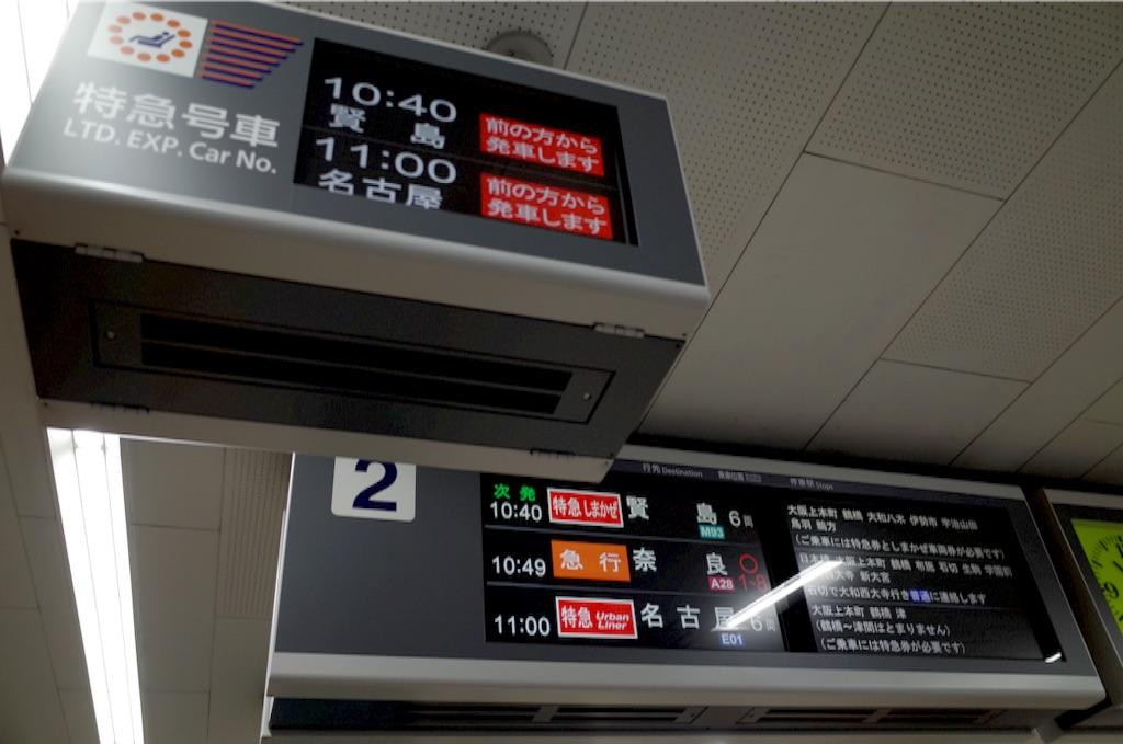 f:id:totorotabi:20170930002820j:image