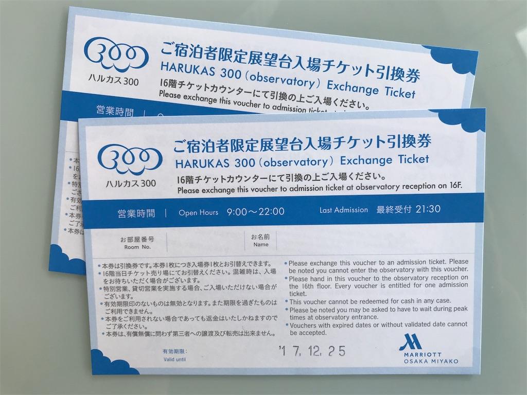f:id:totorotabi:20180110163514j:image