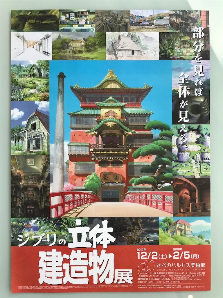 f:id:totorotabi:20180124083329j:image