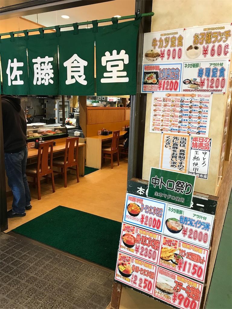 f:id:totorotabi:20180429095750j:image