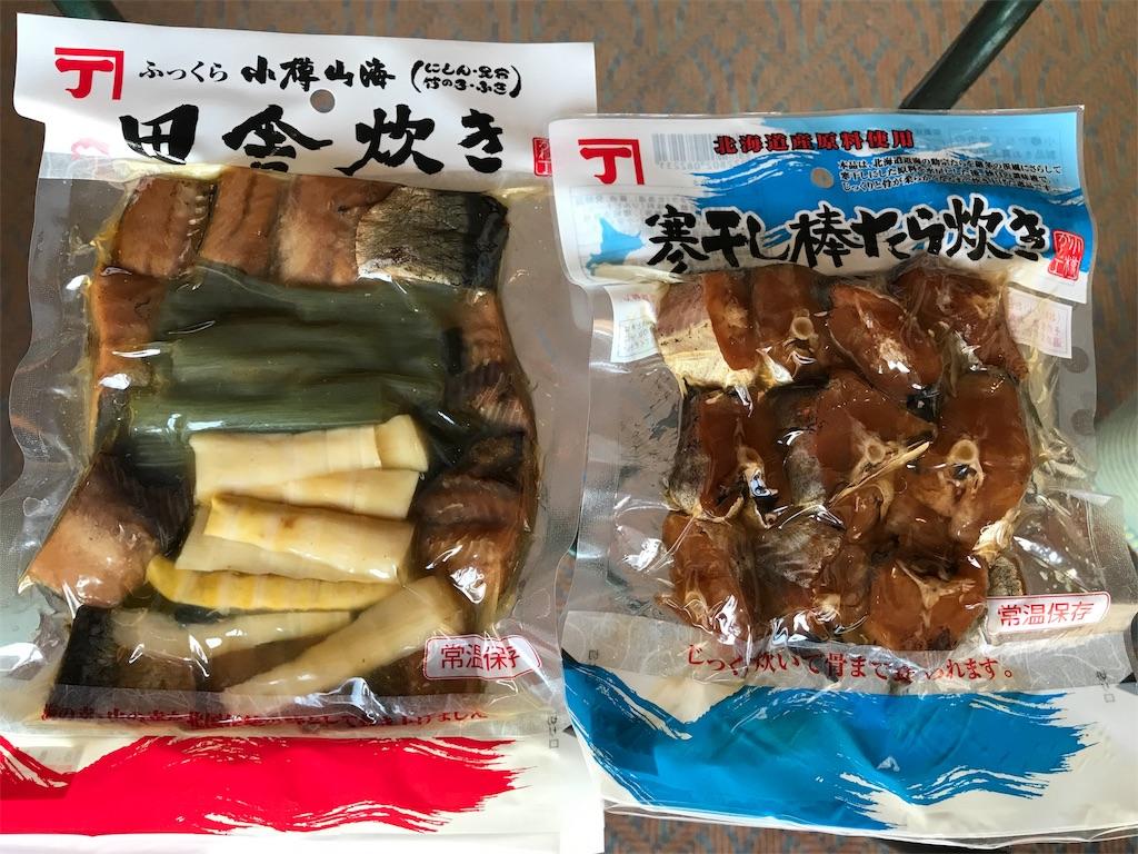 f:id:totorotabi:20180429184201j:image