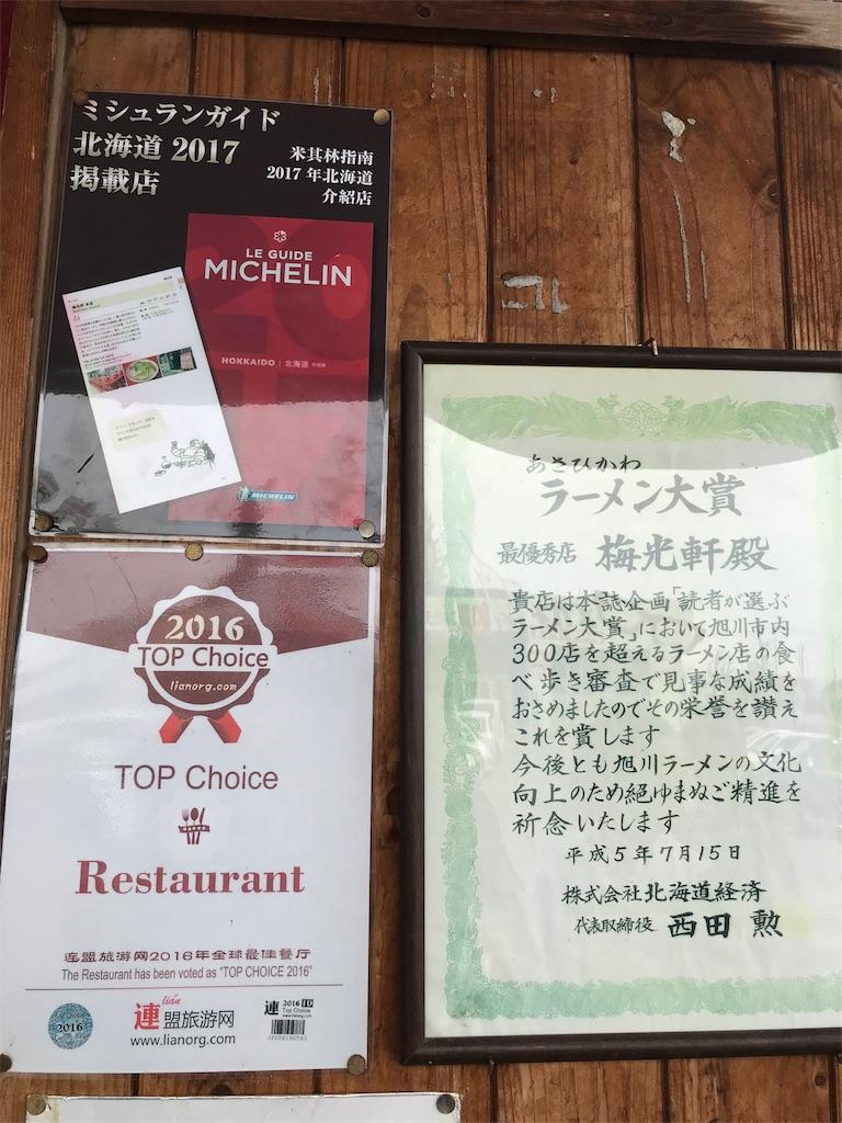 f:id:totorotabi:20180430232113j:image