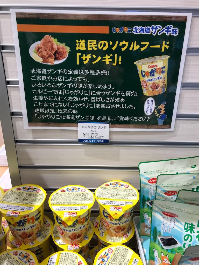 f:id:totorotabi:20180501204340j:image