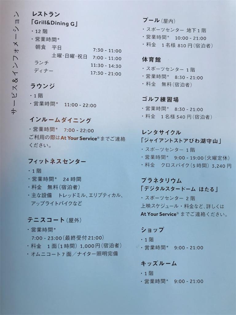 f:id:totorotabi:20180516082121j:image