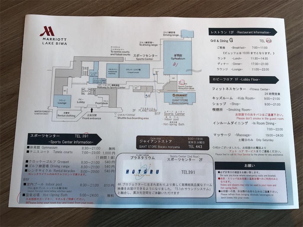 f:id:totorotabi:20180516082235j:image