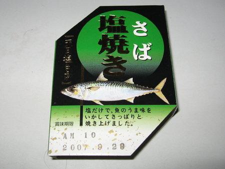 鯖の塩焼き(缶詰)