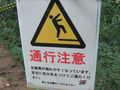[長沼公園]危ないそうだよ