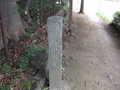 [玉川上水緑道]石で出来た道標