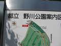 [野川公園]隣接する別の公園へ