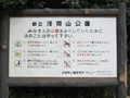 [浅間山公園]浅間山公園