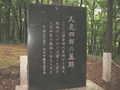 [浅間山公園]人見四郎の墓だって…