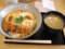 カツ丼(梅)&豚汁少@かつや