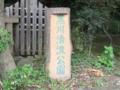 [黒川清流公園][東京の名湧水]