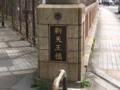 [玉川上水緑道]新天王橋