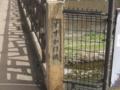[玉川上水緑道]すずかけ橋