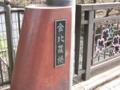 [玉川上水緑道]金比羅橋