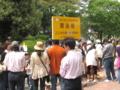 [多摩動物公園]ライオンバスは3時間待ち