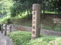 倉沢川緑地
