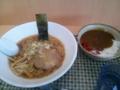 [ラーメン][カレー][丼][カインズキッチン]醤油ラーメン+ミニカレー丼