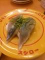 [スシロー]炙り秋刀魚