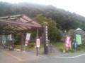 [道の駅]両神温泉
