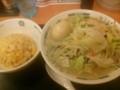 [ラーメン][リンガーハット]野菜たっぷりタンメン半チャーハンセット@日高屋