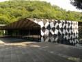 太田金山城ガイダンス施設