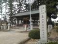 畠山重忠公史跡公園