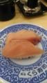 [くら寿司]はまち