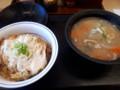 [かつや][丼][☆]カツ丼梅+とん汁大